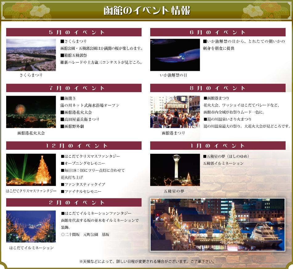 函館のイベント情報