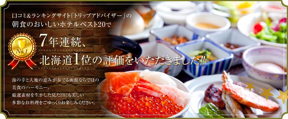 函館の旬を奏でる新鮮食材 素材が生きる旬のあじわい