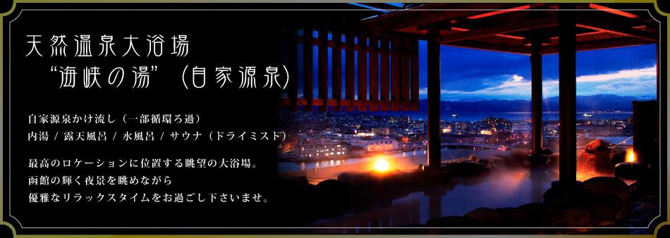 """天然温泉大浴場""""海峡の湯""""(自家源泉)"""