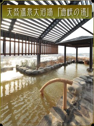 天然温泉大浴場「海峡の湯」