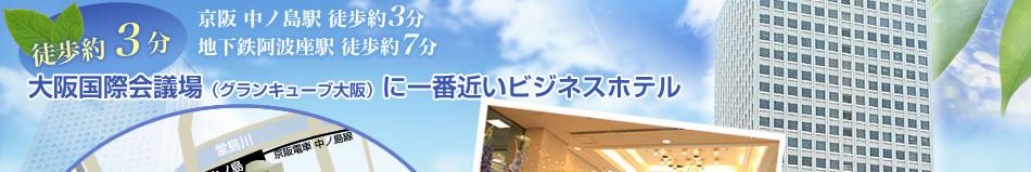 ホテルNCB(大阪) ホテル・宿泊予約 【楽天トラベル】